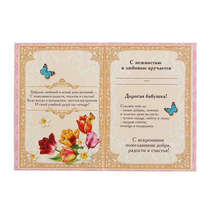 сертификаты с поздравлением на 8 марта прически диадемой