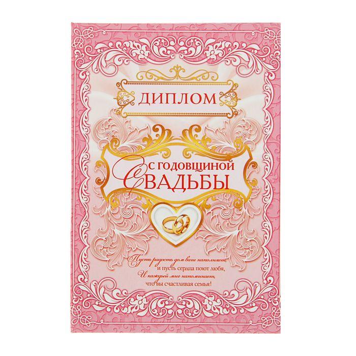 Диплом свадьбы открытки