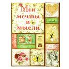 """Ежедневник с магнитным клапаном """"Мои мечты и мысли"""", твёрдая обложка, А5, 84 листа"""
