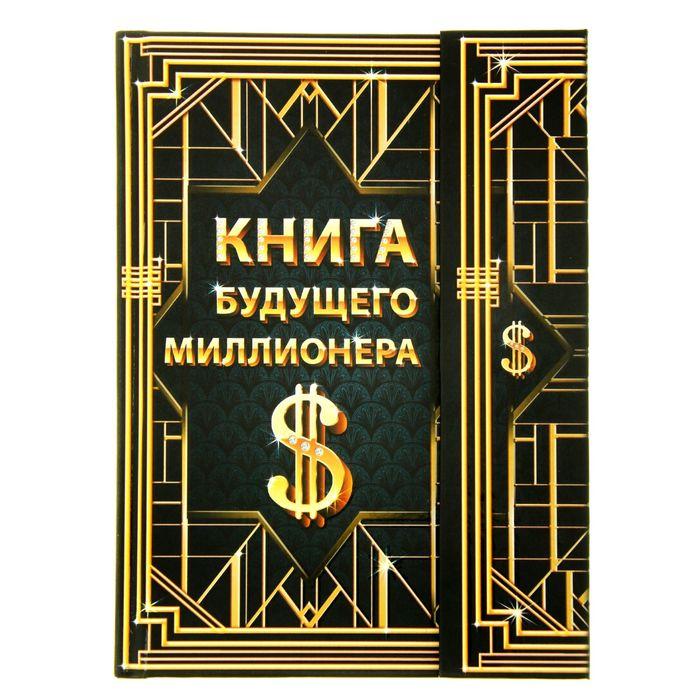 """Ежедневник с магнитным клапаном """"Книга будущего миллионера"""", твёрдая обложка, А5, 84 листа"""