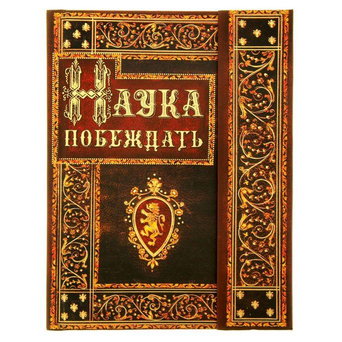 """Ежедневник с магнитным клапаном """"Наука побеждать"""", твёрдая обложка, А5, 84 листа"""