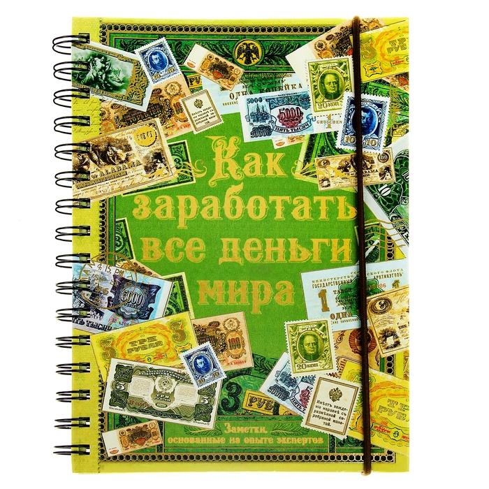 """Ежедневник на гребне """"Как заработать все деньги мира"""", твёрдая обложка, А5, 96 листов"""