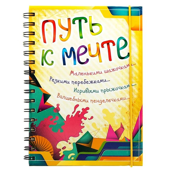 """Ежедневник на гребне """"Путь к мечте"""", твёрдая обложка, А5, 96 листов"""