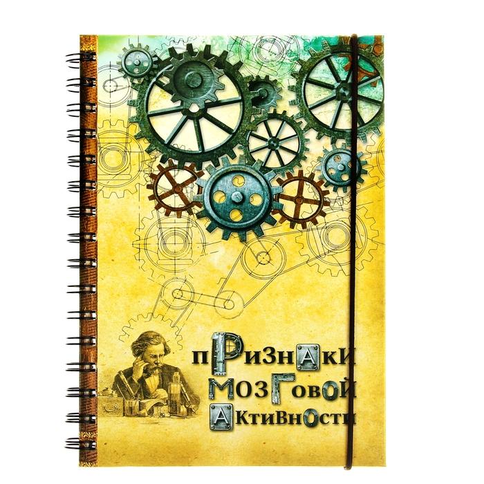 """Ежедневник на гребне """"Признаки мозговой активности"""", твёрдая обложка, А5, 96 листов"""