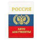 "Cover for avtodokumentov tricolor embossed ""Russia"""