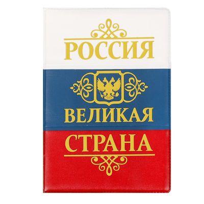 "Cover for avtodokumentov tricolor embossed ""Great country"""