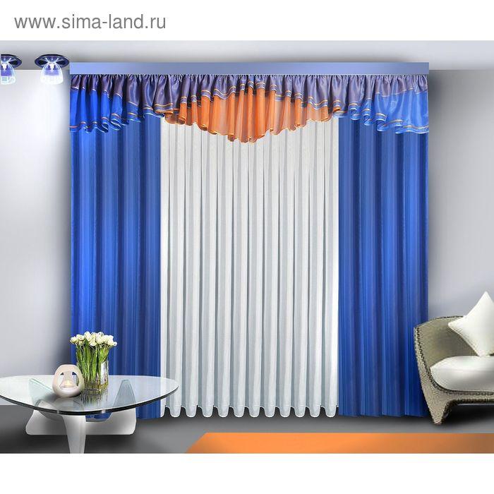 Комплект штор, 150х250 см-2 шт, тюль 250х500 см, ламбрекен 50х700 см, синий