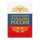 "Cover for avtodokumentov tricolor embossed with ""Citizen of Russia"""