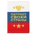 """Cover for avtodokumentov tricolor with the lettering """"Patriot"""""""