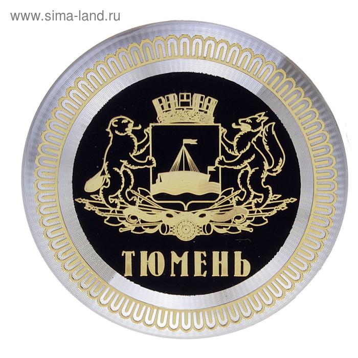 """Магнит """"Тюмень, герб города"""""""