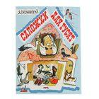 Любимая детская книжка. Сапожки для гусят. Автор: Сатуновский А.