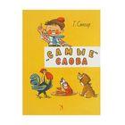 Любимая детская книжка. Самые слова. Автор: Сапгир Г.