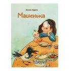Любимая детская книжка. Машенька. Автор: Барто А.