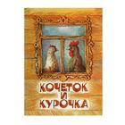 Любимая детская книжка. Кочеток и курочка. Автор: Толстой А.
