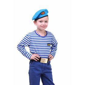 Костюм военного «ВДВ», тельняшка, голубой берет, ремень, рост 140 см