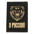 """Cover for avtodokumentov """"I'm RUSSIAN"""" bear"""