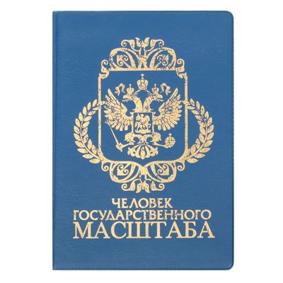 "Cover for avtodokumentov ""state of scale"" emblem"