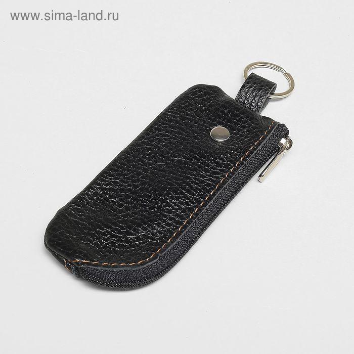Футляр для ключей, цвет чёрный