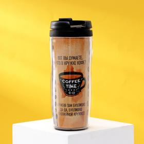 """The vacuum Cup of """"Booze in a coffee mug"""", 350 ml"""