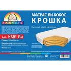 Матрас детский беспружинный «Карапуз. Крошка - бикокос» 120х60х6 см