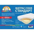 Матрас детский беспружинный «Карапуз. Соня - стандарт» 120х60х8 см, двусторонний
