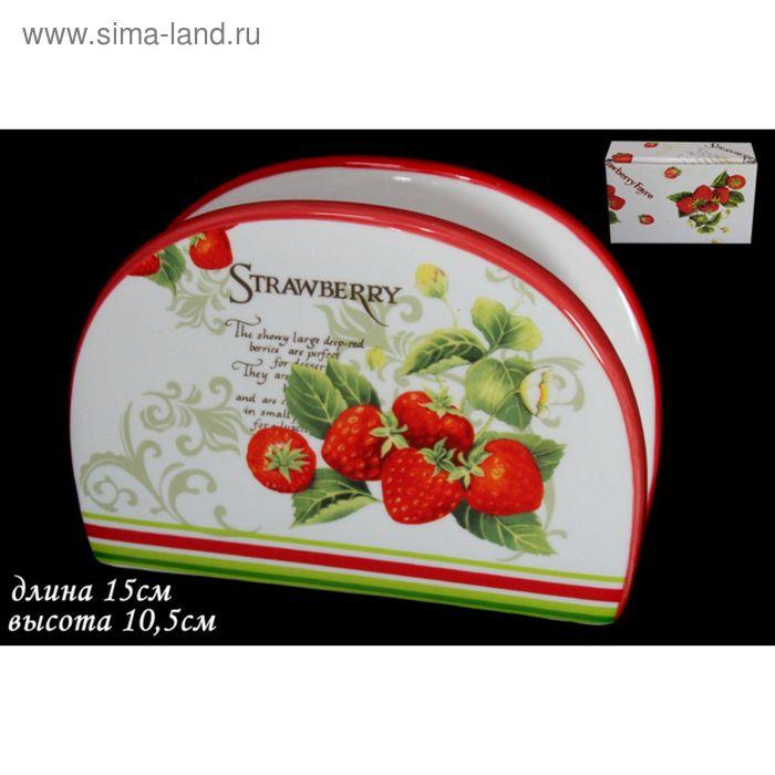 """Салфетница """"Земляника"""" в подарочной упаковке, 15 см"""