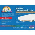 Матрас детский беспружинный «Карапуз. Гречневый сон» 120х60х6 см, двусторонний