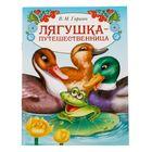 Книга сказка «Лягушка путешественница», 8 страниц