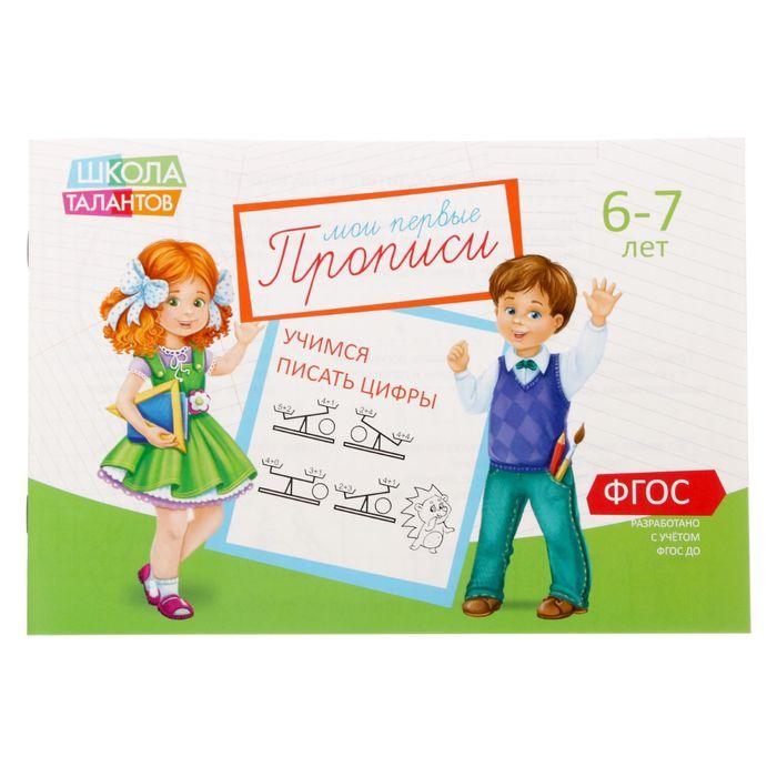 Прописи «Цифры» для детей 6-7 лет, 20 стр. - фото 378256