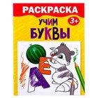 """Coloring book """"Learning letters"""", 12 pages"""