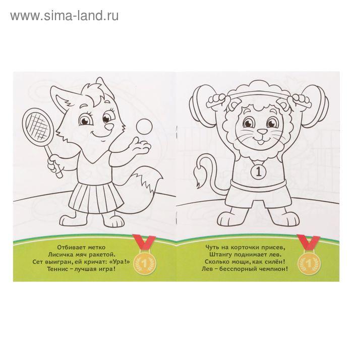 раскраска спортивные зверята 12 страниц 2012627