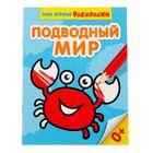 """Раскраска """"Подводный мир"""", 10 страниц"""