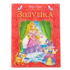 "The book fairy tale ""Cinderella"", 8 pages"