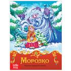 "The book fairy tale ""Morozko"", 8 pages"