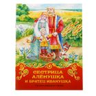 "The book fairy tale ""Sister Alyonushka and brother Ivanushka"", 8 pages"