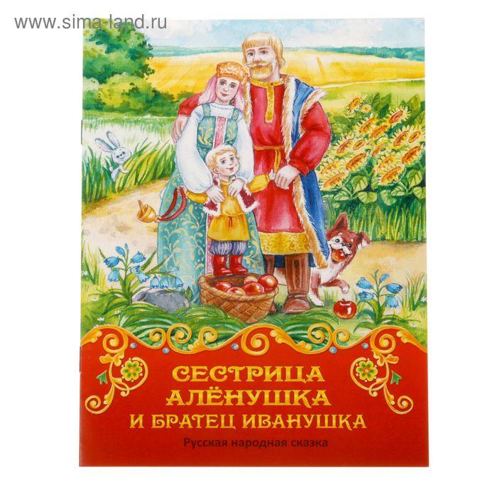 Книга сказка «Сестрица Аленушка и братец Иванушка», 8 страниц
