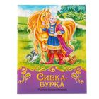 "The book fairy tale ""Sivka-burka"", 8 pages"