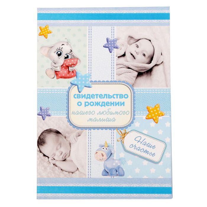 Открытки свидетельство о рождении