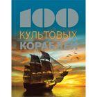 100 культовых кораблей. Морозова М. Н.