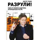Разрули! Книга от главного защитника автовладельцев России