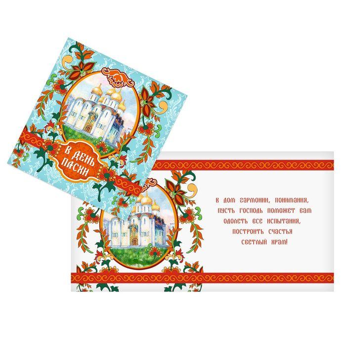 "Мини-открытка ""В день пасхи"", храм, 7 х 7 см"