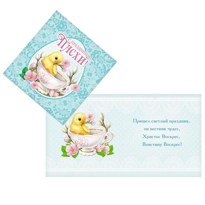 Мини открытка «С праздником Пасхи», цыплята, 7 х 7 см