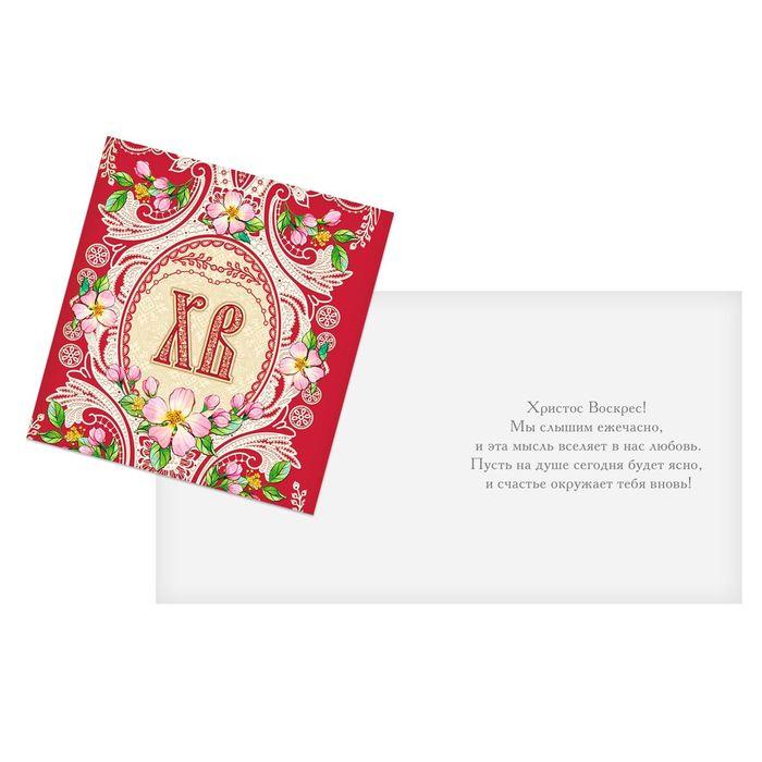 Мини открытка «ХВ», роспись, 7 х 7 см