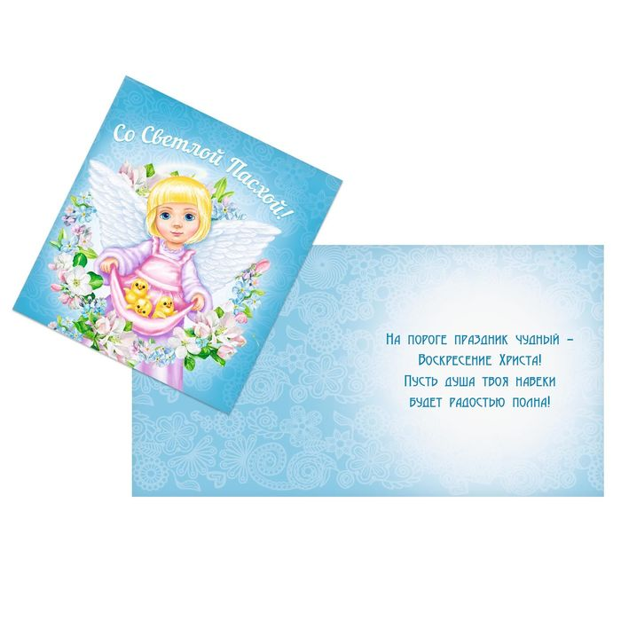 Мини открытка «Со светлой Пасхой», ангел, 7 х 7 см