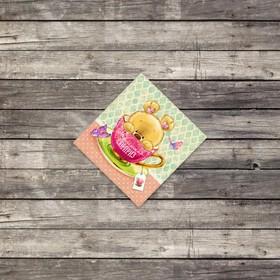Мини–открытка «Маленький сюрприз», мишка, 7 х 7 см