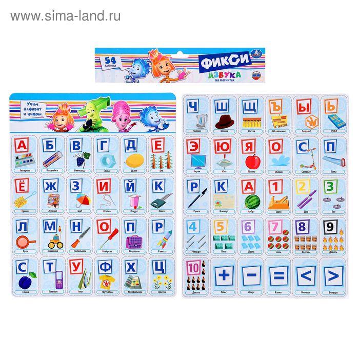 Карточки на магнитах «Учим алфавит и цифры», 54 карточки