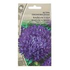 """Семена цветов Астра """"Вайолеттер"""", фиолетовая, О, 0,2 г"""
