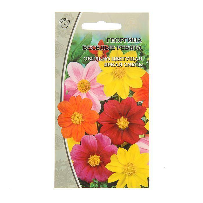 Веселые ребята цветов купить семена