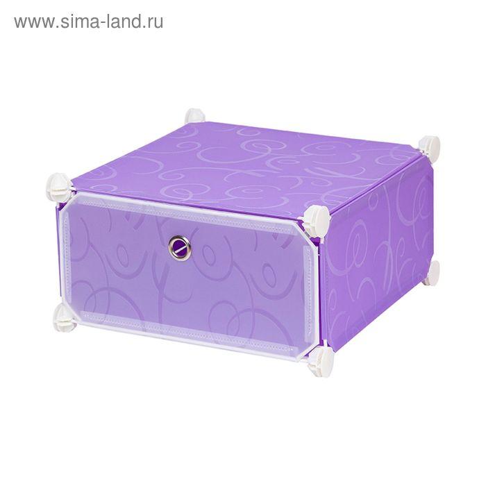 """Полка складная для модульной системы хранения """"Фиолетовая с узором"""", 1 секция, 1 дверка, магнитный затвор, 37х39х21 см"""