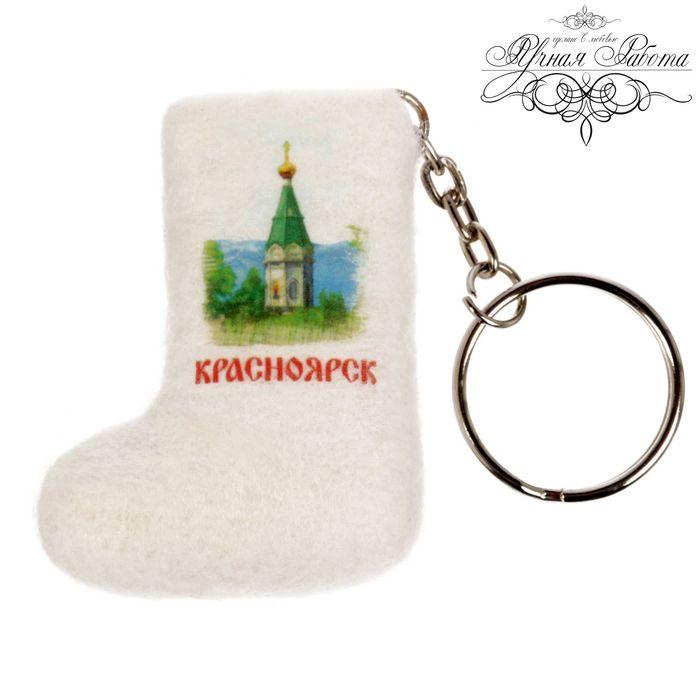 Брелок-валенок «Красноярск» (ручная работа)